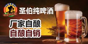 啤酒she备 致富shang机