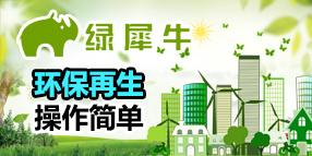互lian网+再sheng资源