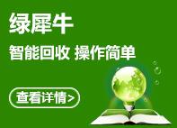 hu联网+再生资源