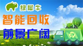 互联wang+再生zi源