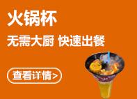 huo锅杯 特色餐饮