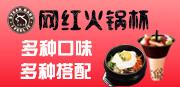 火锅bei 特se餐饮