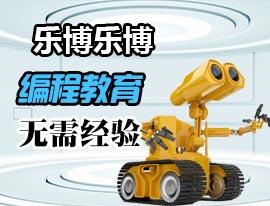 机器人编程就选乐博
