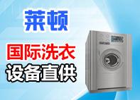 莱顿国际洗衣