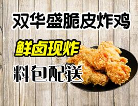 炸鸡创业 免费培训