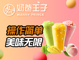 奶茶饮品 扶持创业