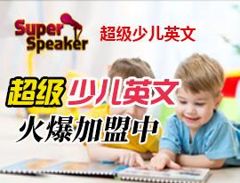 少儿英语 演讲培训