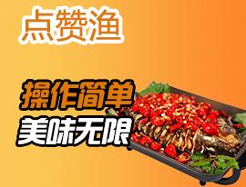 烤鱼小店 创业佳选