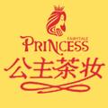 公主茶妆 四季热卖