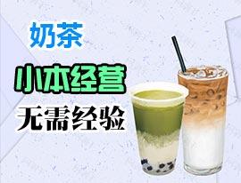 奶茶加盟 四季火爆