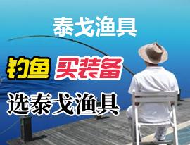 渔具招商 四季财富