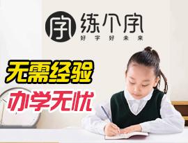 练个字儿童书法教育