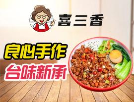 卤肉饭 创业好项目
