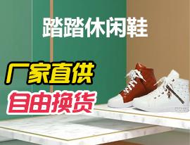 踏踏休闲鞋实力加盟