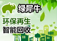 绿犀牛再生资源