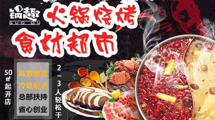 火锅食材 高质热销